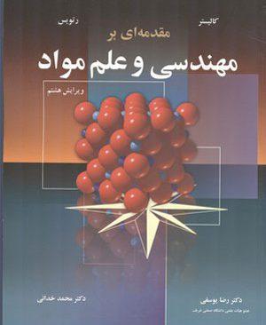 مقدمه ای بر علم و مهندسی مواد